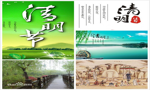 Qingming festival holiday day notice