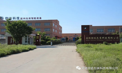 Anhui xinyuan obtain 4.19 million water soluble fertilizer production line project