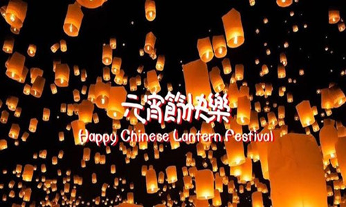 Happy Chinese Lantern Festival