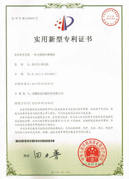 Patent for Hotpot Seasoning Packing